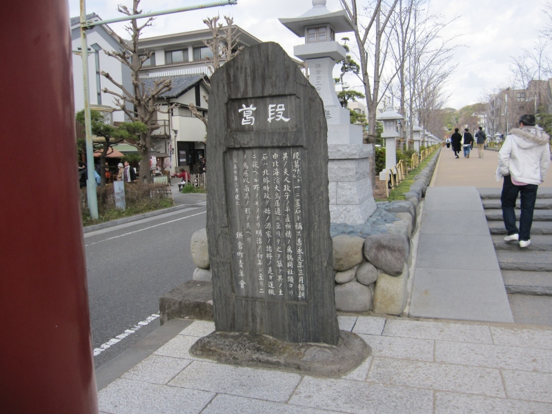 Dankazura  approach to Tsurugaoka Hachimangu shrine: In spring beautiful cherry blossoms are blooming along its both side