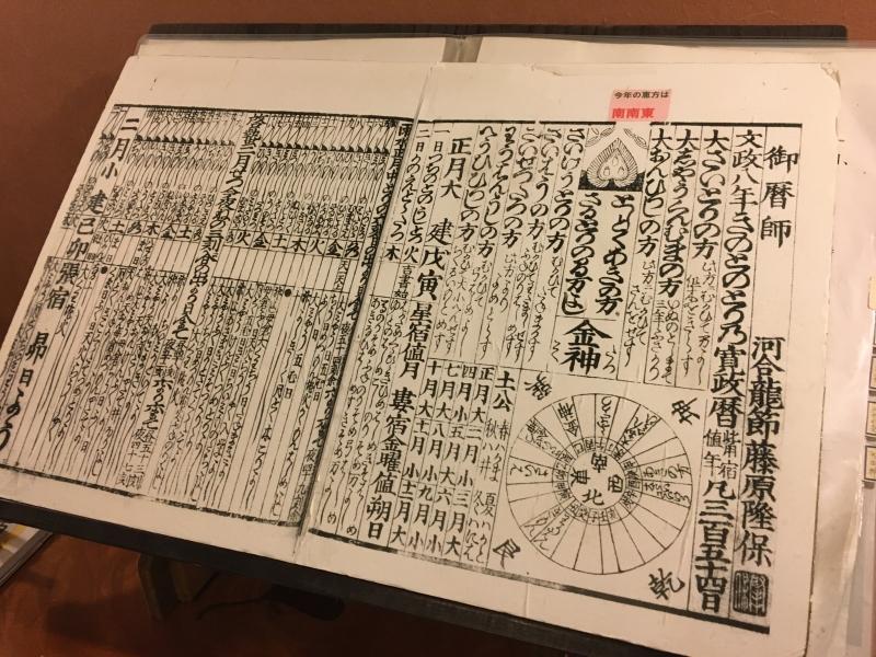 Old calendar of Edo period