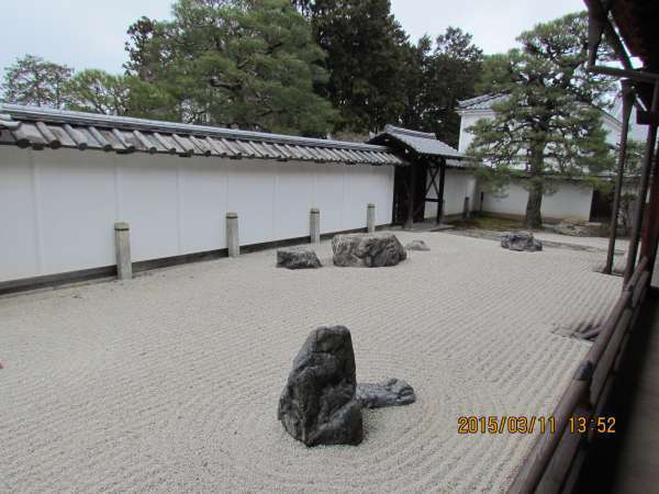 Hojo Garden in Nanzenji