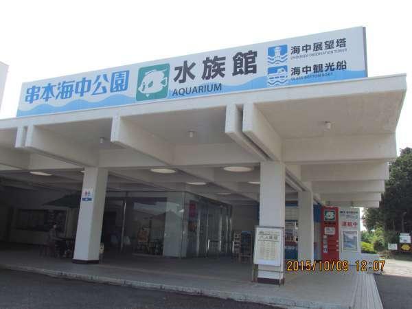 Kushimoto Marine Park and aquarium