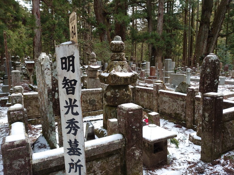 A tomb of famous samurai leader on the path to Gobyo in Okunoin