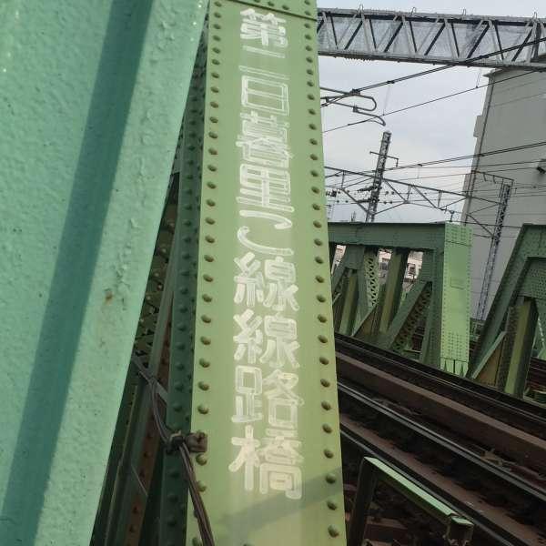 A train bridge near Nishi-Nippori station