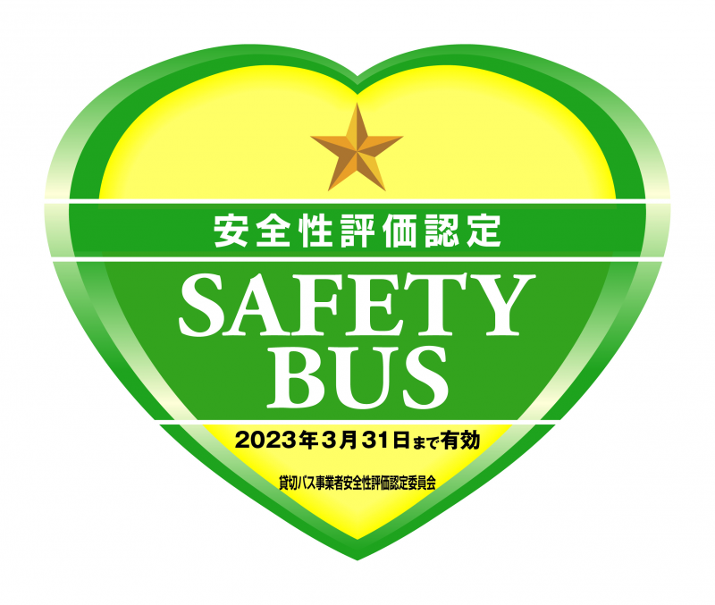 Your chartered bus is certified as safe by the Nihon Bus Association.
