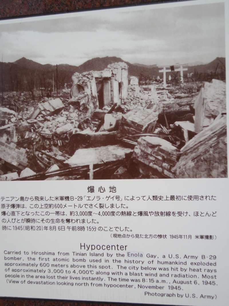 The Hiroshima Atomic Bomb Dome is not an exact hypocenter. This plaque marks the site directly below the mid-air detonation of the atomic bomb over Hiroshima, August 6, 1945.  The place can be found less than five minutes' walk from the A-Dome.