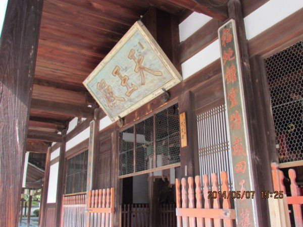 TEN-NO DEN at MANPUKU-JI TEMPLE    The golden statue of Hotei God is enshrined in this building.