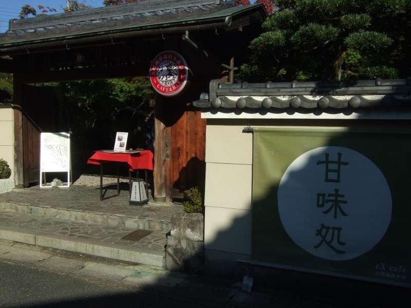 嵐山,有著古都氣氛的咖啡廳。