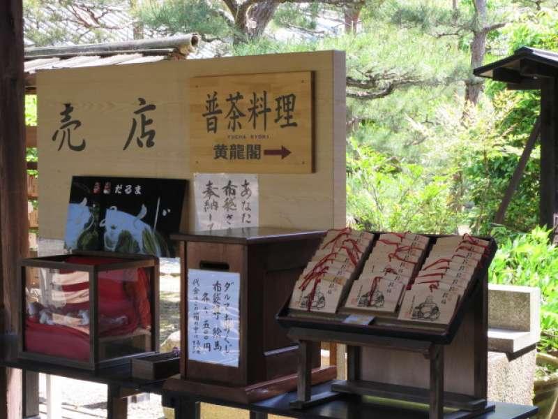 黄檗山万福寺里面(普茶料理)