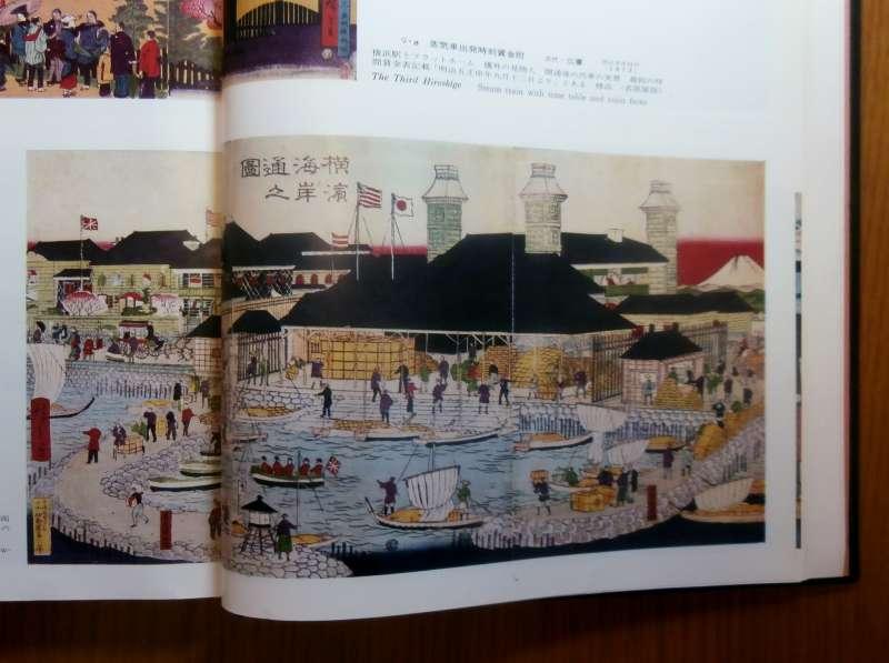 Port Yokohama, 147yrs ago