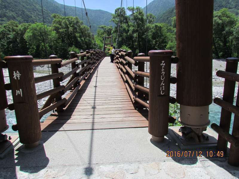 Myojin Bridge