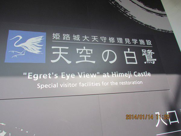 Egret's Eye View at Himeji Castle   ( special visitor facilities for the restoration )