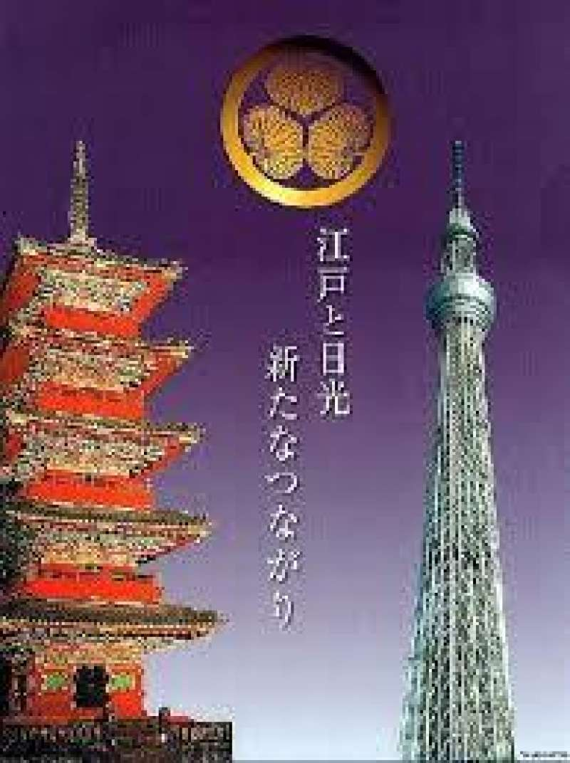 Earthquake-Resistant Construction Method Of Tokyo Sky-tree