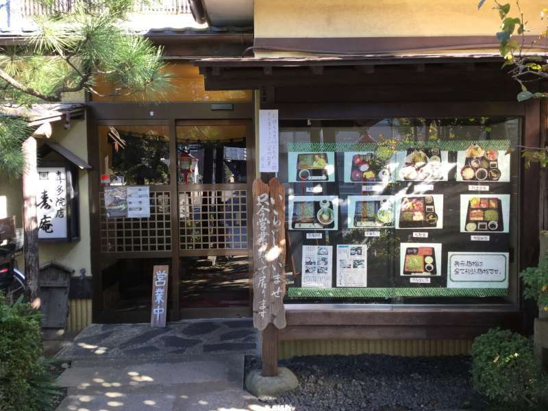 A famous Japanese noodle restaurant, which opened since the Meiji period.