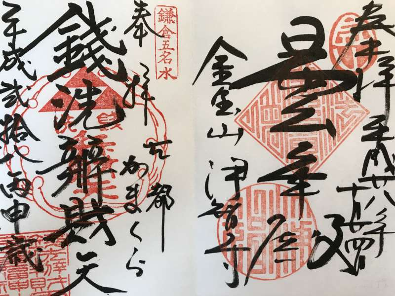 Goshuin, a kind of certificate of visit and worship at temples and shrines.