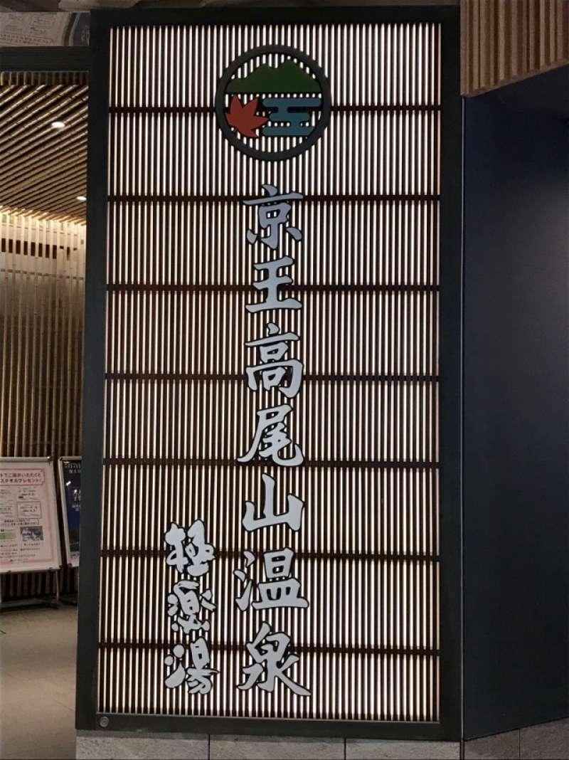Hot spa next to the Takao-san-guchi Station