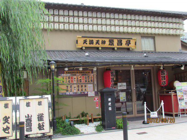 Hanjyotei,  the theater of rakugo or comic story telling is located near Osaka Tenmangu.
