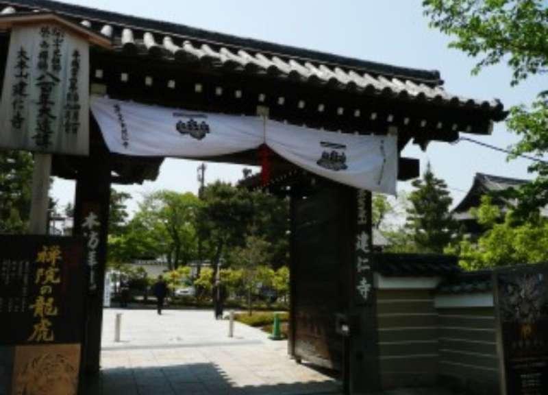 Kenninji temple is at the end of Hanamikoji street.