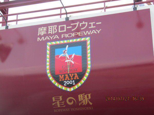Maya Ropeway Hoshi (Star) Station