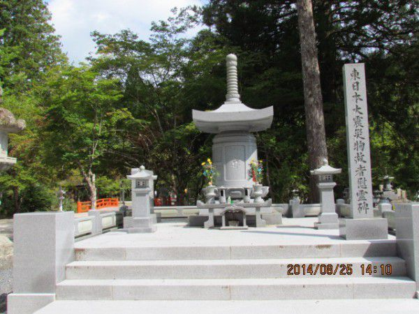 The Memorial Monument of Great East Japan Earthquake