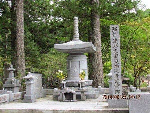 The Memorial Monument of Great Hanshiawaji Earthquake