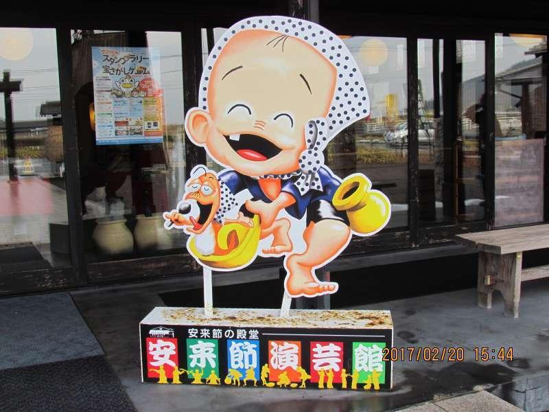 The mascot of Dojyo-sukui dance