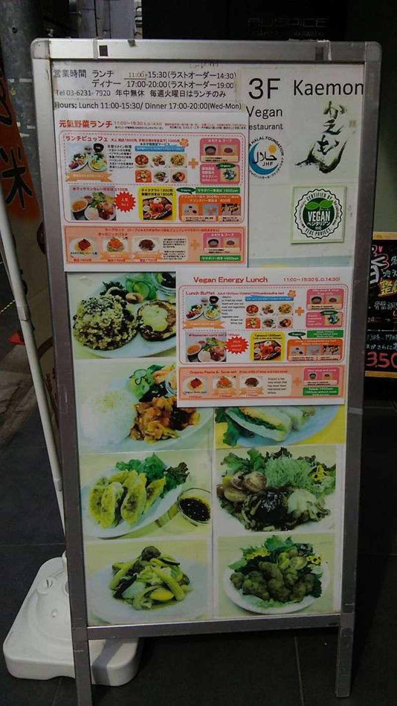 Kaemon in Asakusa, one of the certified restaurants of HALAL in Tokyo