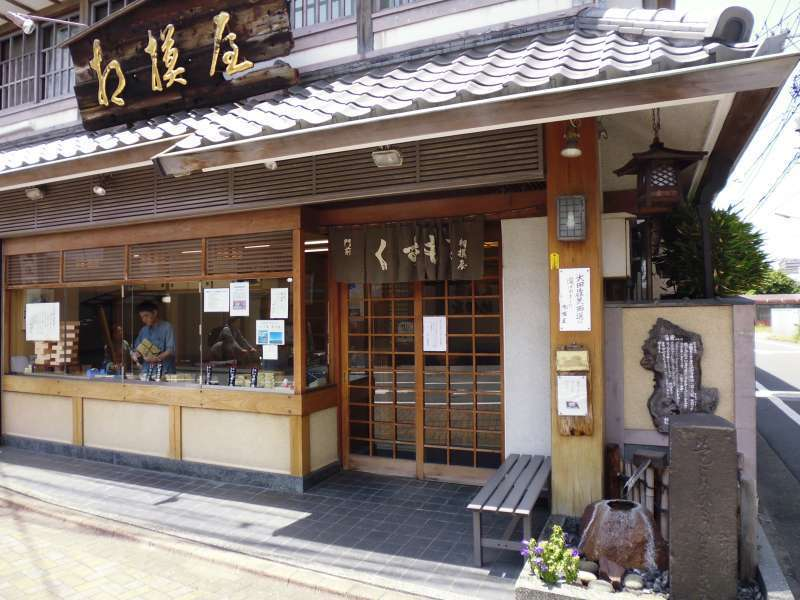 Japanese sweets shop in the temple town, established in 1696