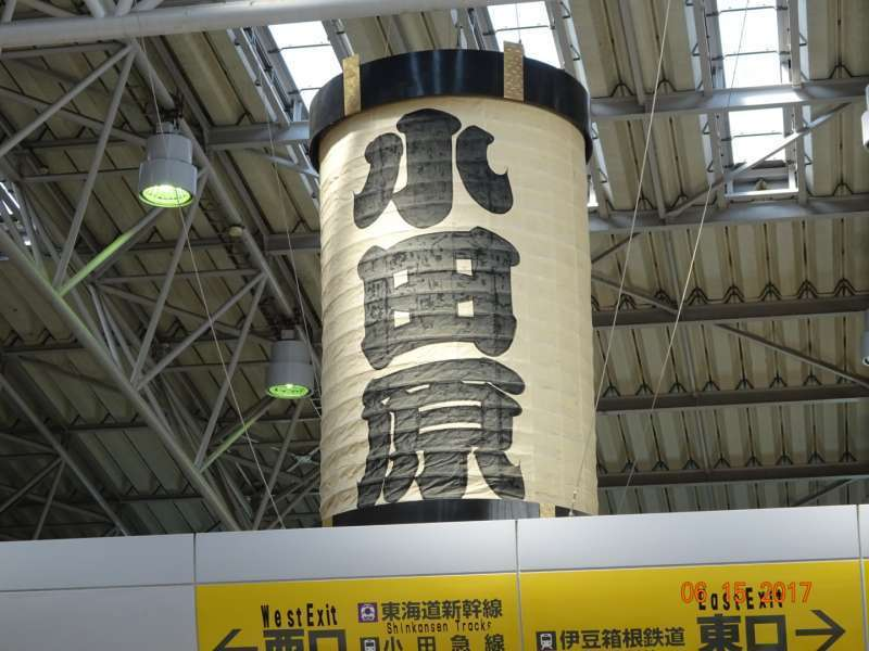 Giant paper lantern at JR Odawara station