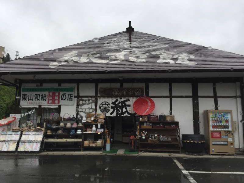 Kami-Suki-Kan, Washi paper making workshop