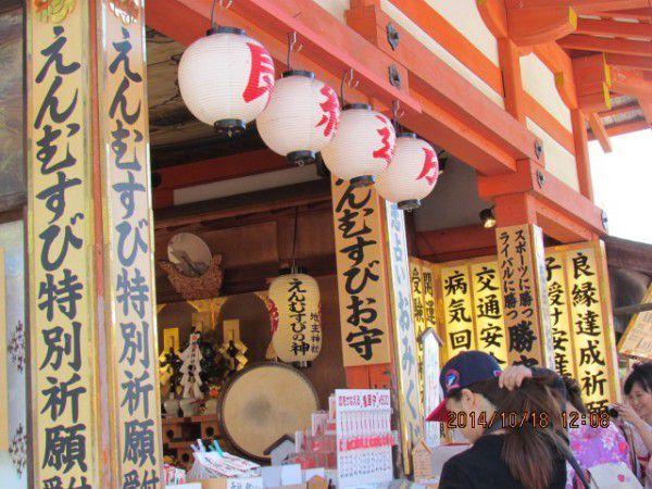 Jisyu Shrine