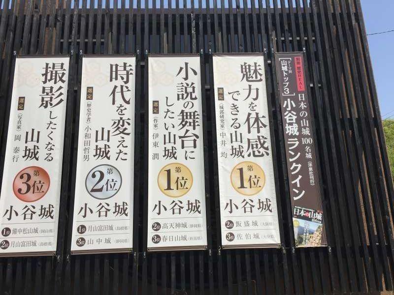 [Apr.] Odani Jyo Castle Museum