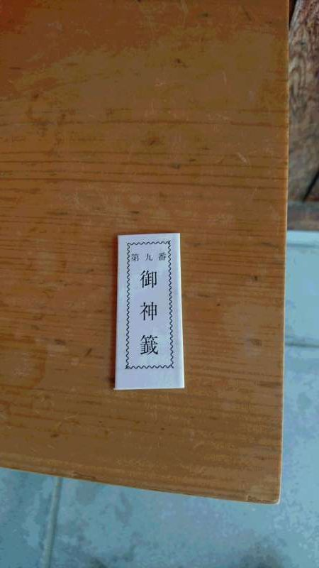 This is omikuji, or a fortune slip. You can get  to know your fortune in the near future for 100 yen.