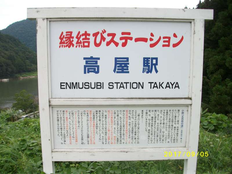 The Sign of Takaya Station