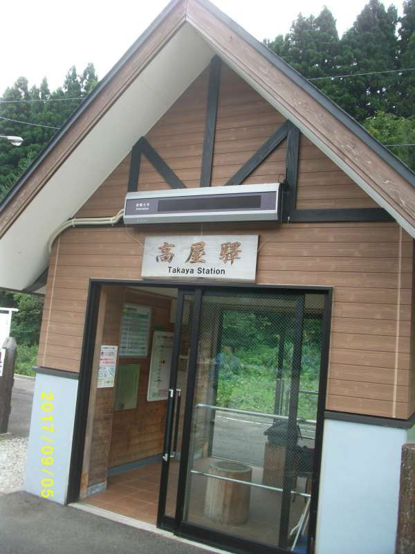Takaya Station( the nearest station for the boatride)