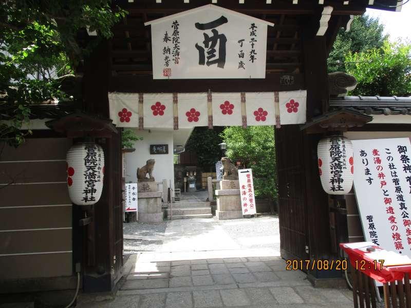 Sugawarain Tenmangu Shrine