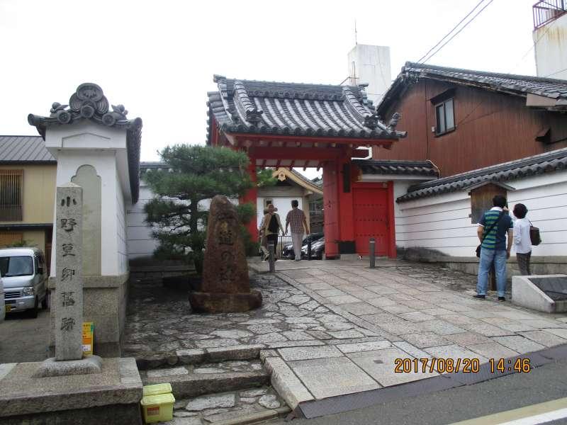 Rokudo chinnoji Temple