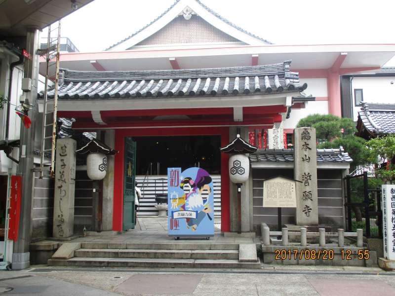 Seiganji Temple