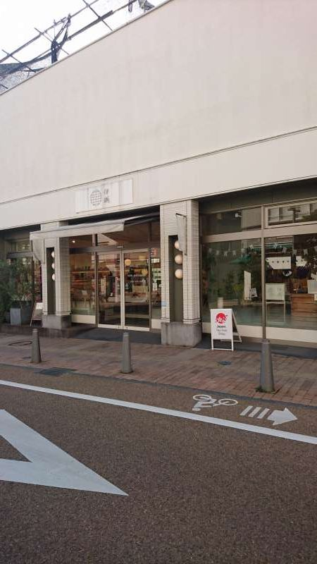 Towel specialty shop IORI, which is selling the world-famous Imabari Towels. Consumption tax free shop for foreign travelers.