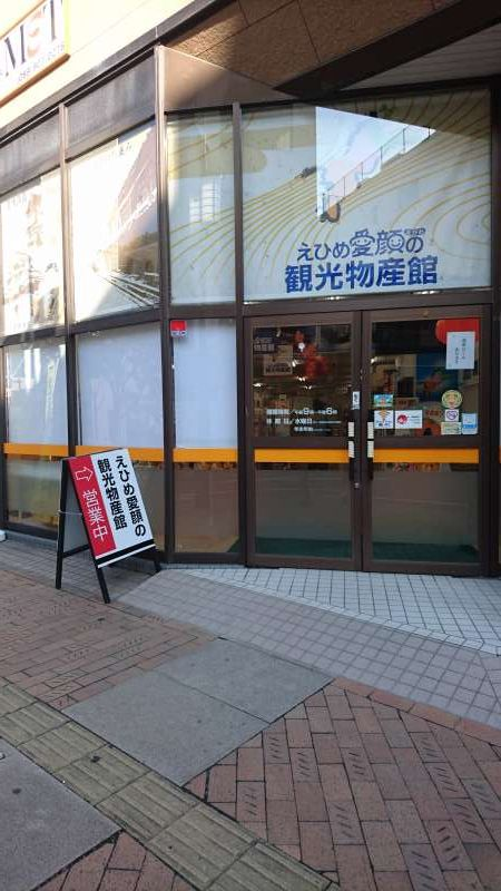 Ehime Specialties Shop operated by Ehime Prefectural Government.