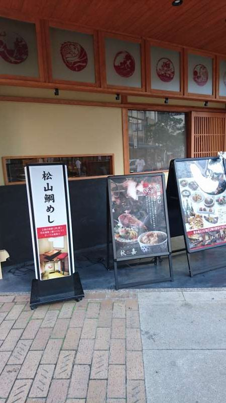 Taimeshi is food of boild rice mixed with seabream flesh, which is very popular around here.