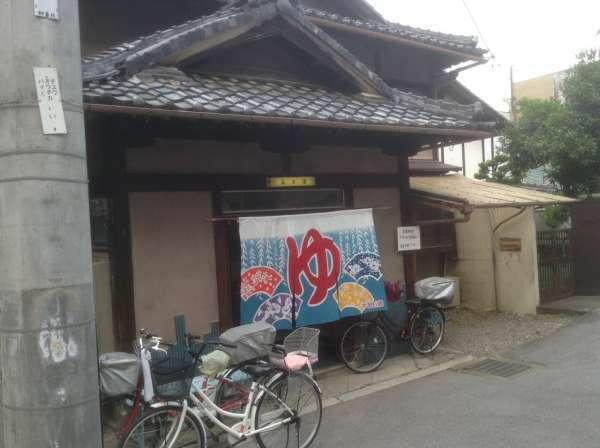 Traditional Japanese Public Bath