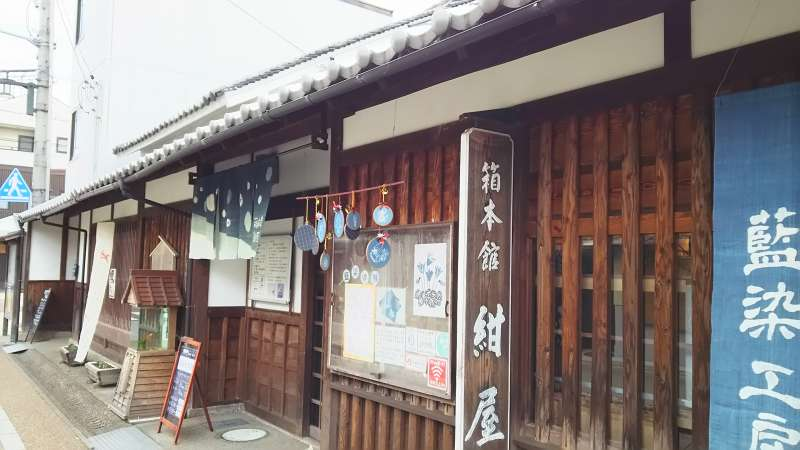 Entrance of the indigo dyeing studio