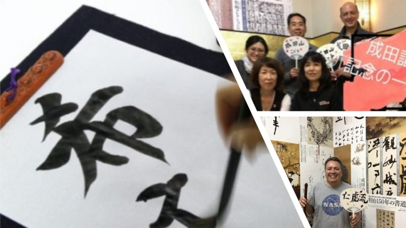 10 mins Calligraphy Experience