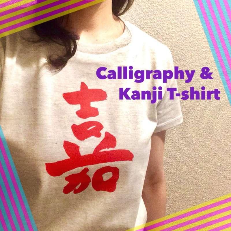 Have fun! Make your day! Make your kanji T-shirt.