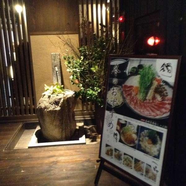 温泉附设的日式餐厅