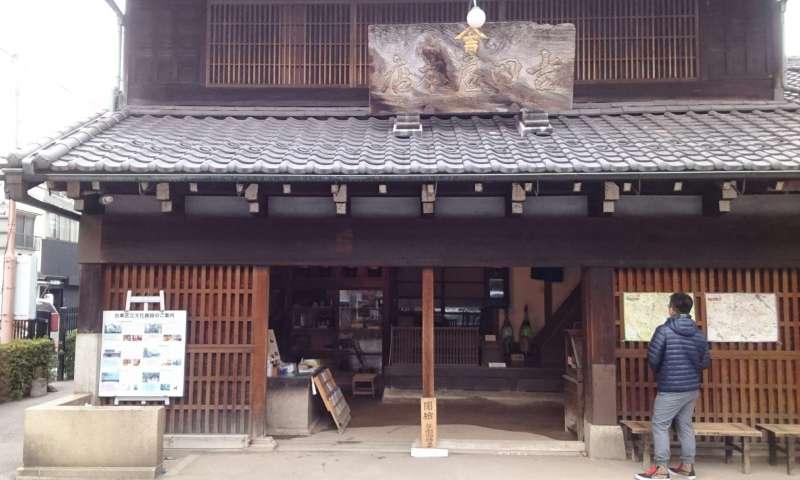Shitamachi Museum Annex (Former YOSHIDAYA Liquor Shop)