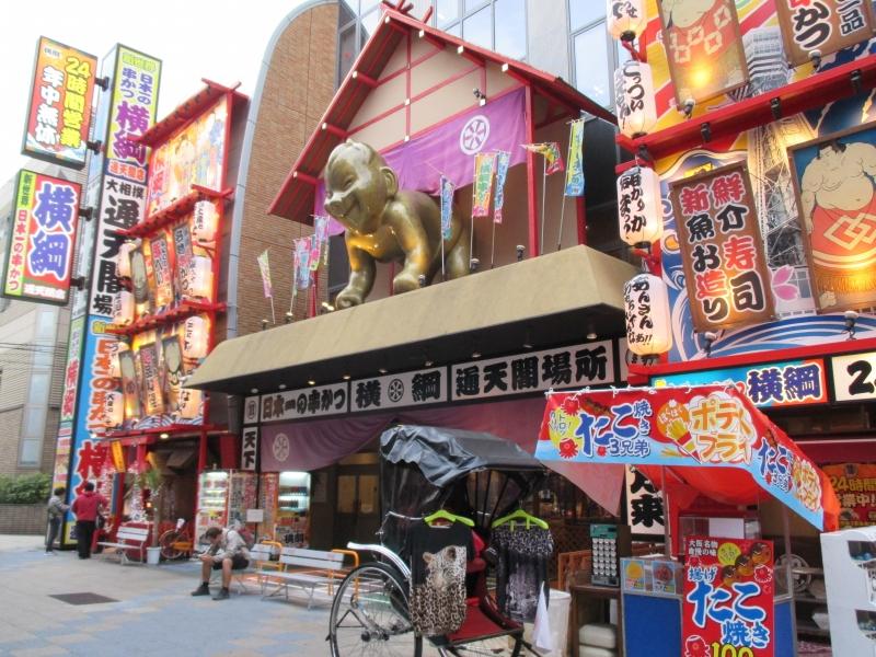 Another Kushikatsu Restaurant in Shin-sekai