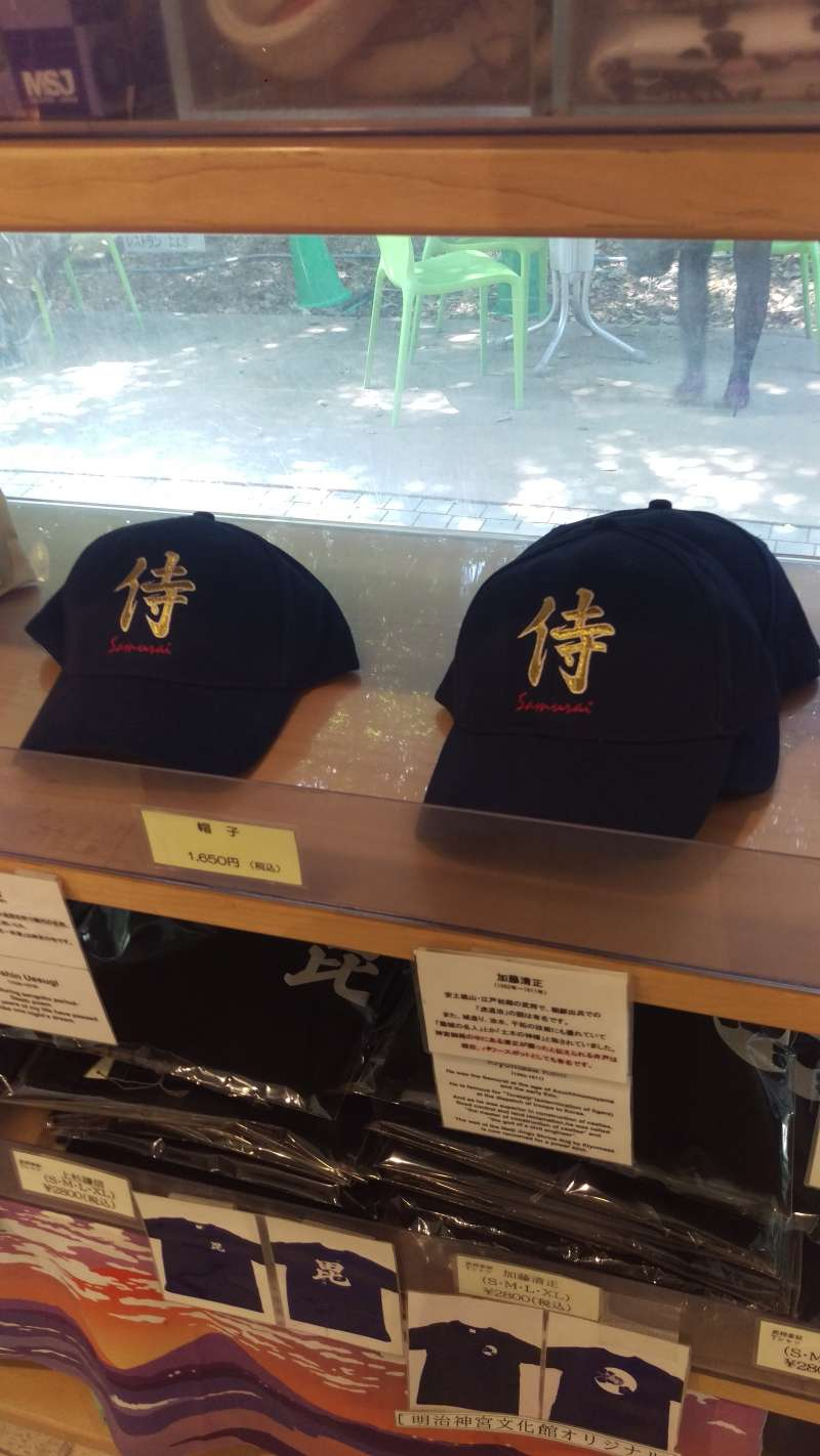 Caps sold at souvenir shop in Meiji jingu