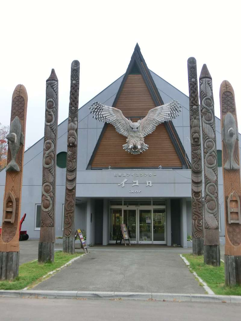 Ainu Theater, where you can see their traditional dances designated as UNESCO's intangible cultural heritage..