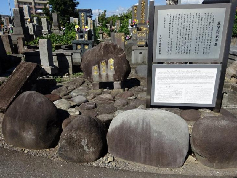 SAISHI-WAKARE no ishi