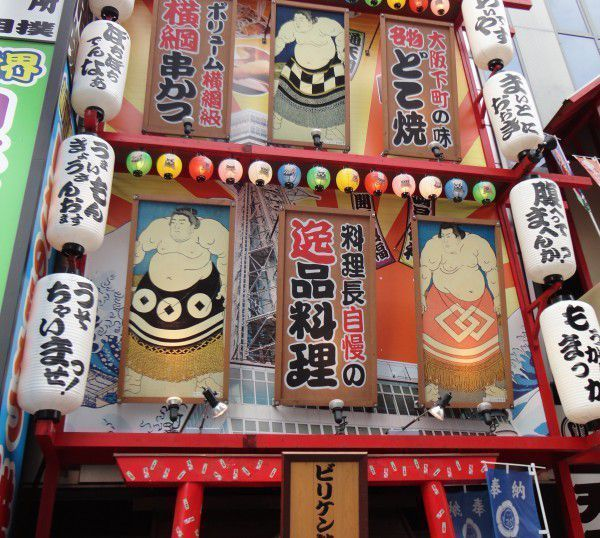 Billiken Shrine.  Billiken is the god of Shi-Sekai on the fifth floor of Tsutenkaku.